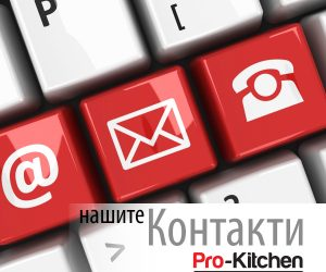 Contact-ProKitchen